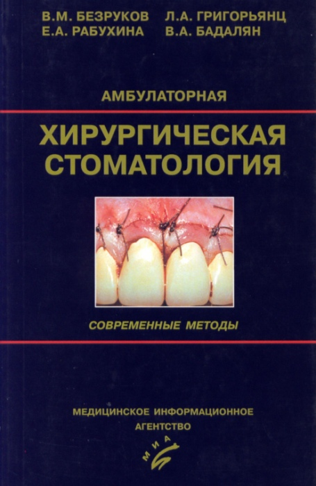 скачать книгу робустова хирургическая стоматология