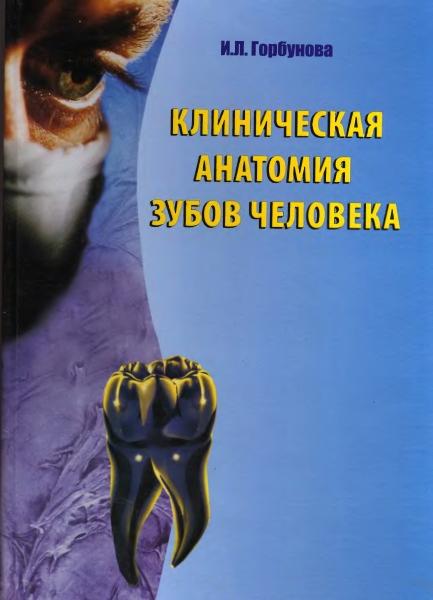 М.: Медицинская книга, 2006.